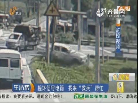 """淄博:撞坏信号电箱 找来""""救兵""""帮忙"""