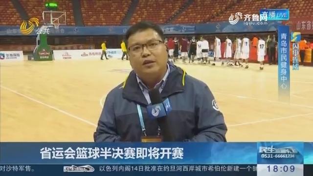 【闪电连线】省运会篮球半决赛即将开赛