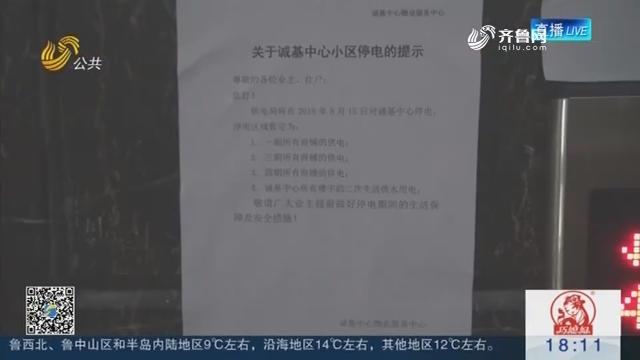 济南:12345热线开启30日攻坚 力破诚基、万豪等2.6万件群众反复反映问题