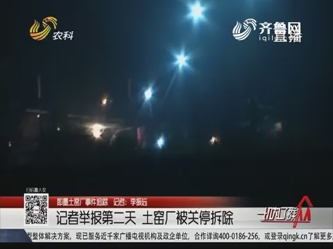 【即墨土窑厂事件追踪】记者举报第二天 土窑厂被关停拆除