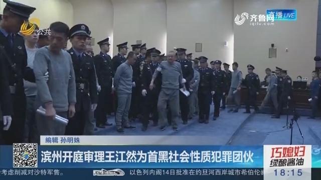 滨州开庭审理王江然为首黑社会性质犯罪团伙