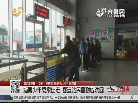 【身边正能量】淄博少年离家出走 客运站民警耐心劝回