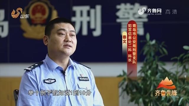 20181015《齐鲁先锋》:在习近平新时代中国特色社会主义思想指引下·奋进新时代 党员新作为——坐在电脑前的刑侦战士