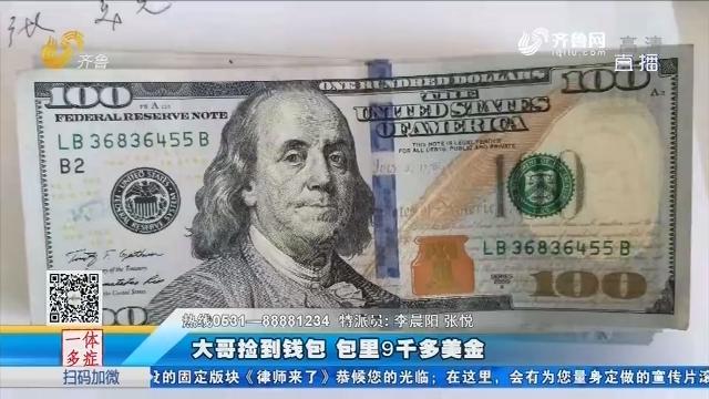 聊城:大哥捡到钱包 包里9千多美金