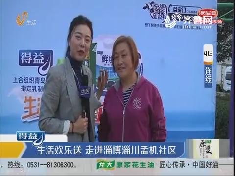 生活欢乐送 走进淄博淄川孟机社区