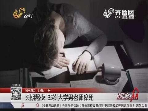 【民生热点】长期熬夜 35岁大学男老师猝死