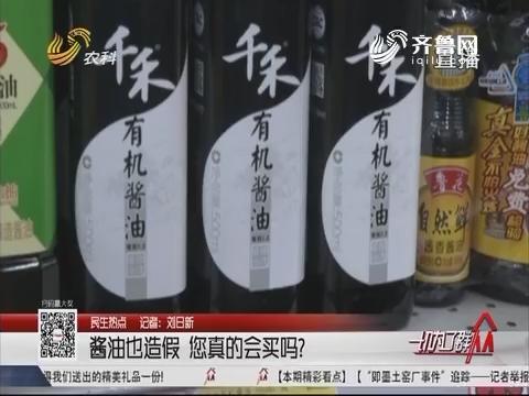 【民生热点】酱油也造假 您真的会买吗?