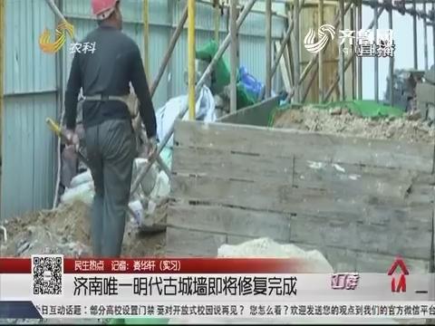 【民生热点】济南唯一明代古城墙即将修复完成