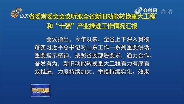 """省委常委会会议听取全省新旧动能转换重大工程和""""十强""""产业推进工作情况汇报"""