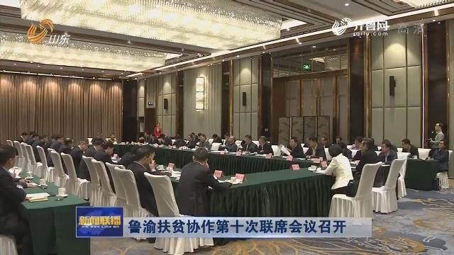 鲁渝扶贫协作第十次联席会议召开