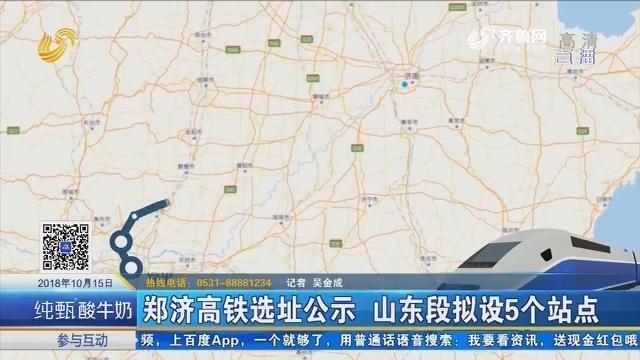 郑济高铁选址公示 山东段拟设5个站点