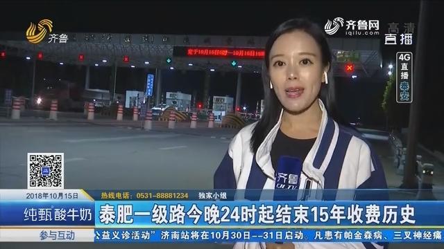 【4G直播】泰安:泰肥一级路15日晚24时起结束15年收费历史