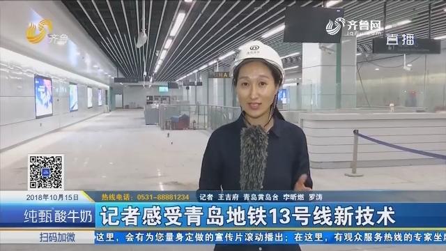 记者感受青岛地铁13号线新技术