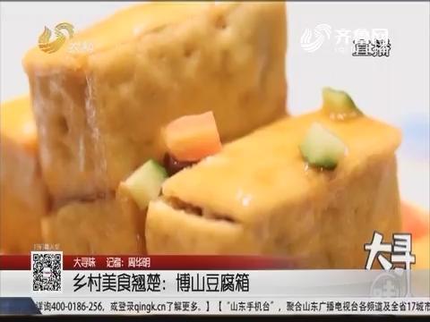 【大寻味】乡村美食翘楚:博山豆腐箱