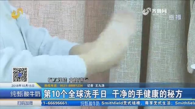 第10个全球洗手日 干净的手健康的秘方