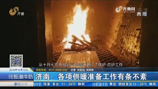 济南:各项供暖准备工作有条不紊