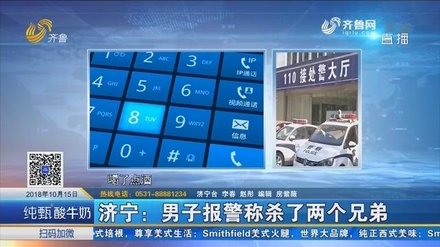 济宁:男子报警称杀了两个兄弟
