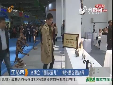 """济南:文博会""""国际范儿""""海外展区很热闹"""