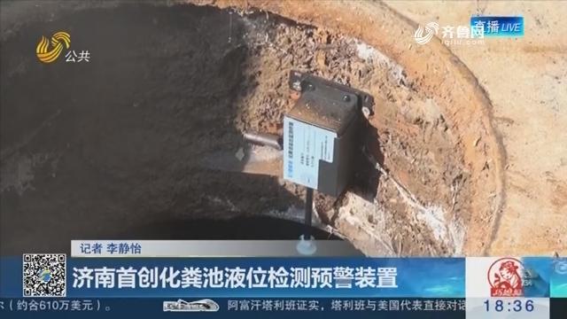 济南首创化粪池液位检测预警装置