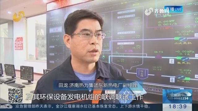 济南:供暖开始冷运调试 11月1号具备点炉条件