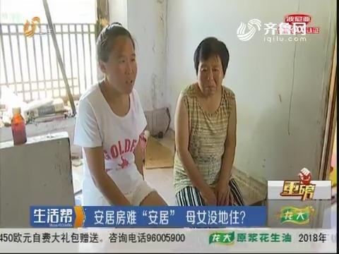 """【重磅】莱西:安居房难""""安居"""" 母女没地住?"""