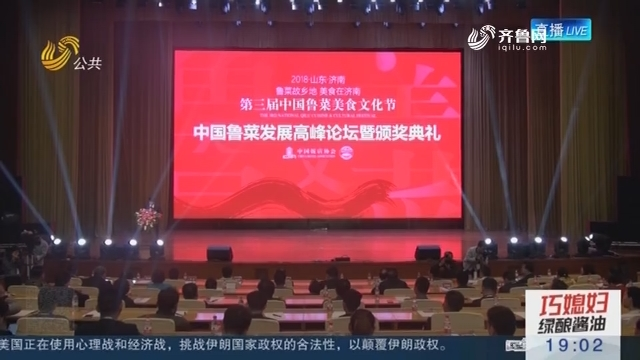 中国鲁菜高峰论坛在济举行 《鲁菜发展大数据白皮书》发布