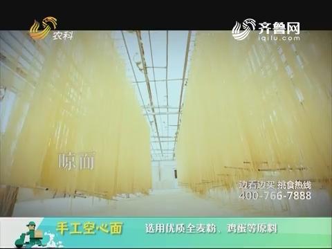 20181015《中国原产递》:手工空心面