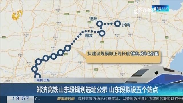【直通17市】郑济高铁山东段规划选址公示 山东段拟设五个站点