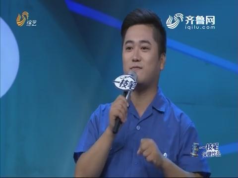 20181015《我是大明星》:刘京继苦练臂力 力量展示让全场喝彩