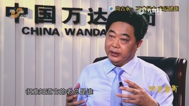 【问道鲁商】尚吉永:不求最大 求最健康