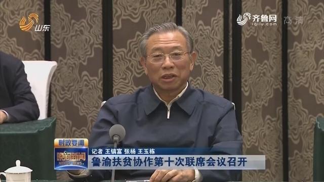 魯渝扶貧協作第十次聯席會議召開