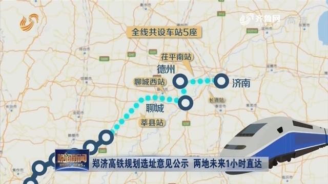 郑济高铁规划选址意见公示 两地未来1小时直达