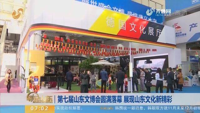 第七届山东文博会圆满落幕 展现山东文化新精彩