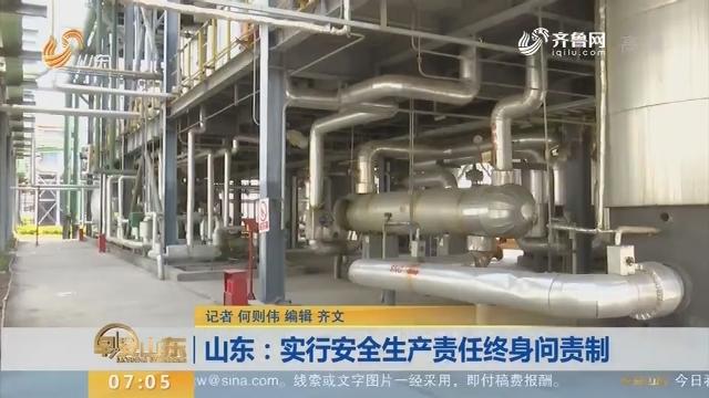 山东:实行安全生产责任终身问责制