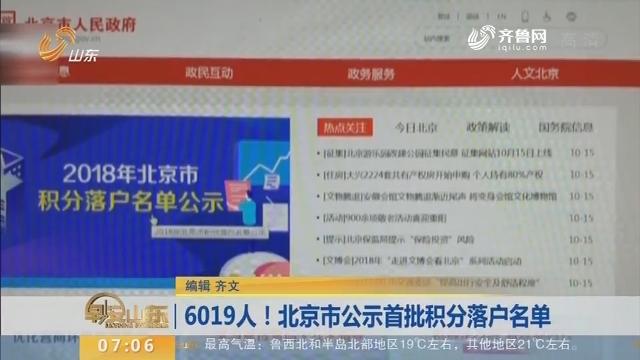 【昨夜今晨】6019人!北京市公示首批积分落户名单