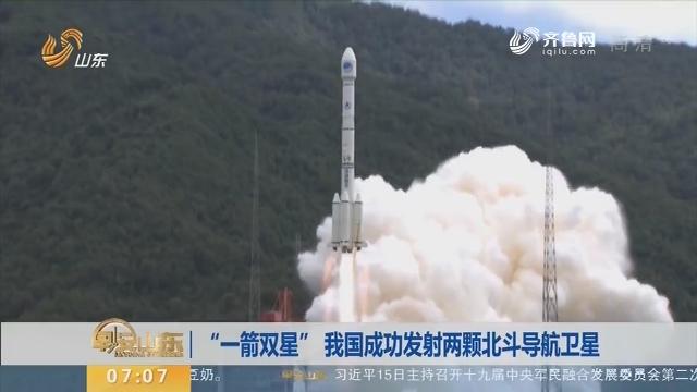 """【昨夜今晨】""""一箭双星"""" 我国成功发射两颗北斗导航卫星"""