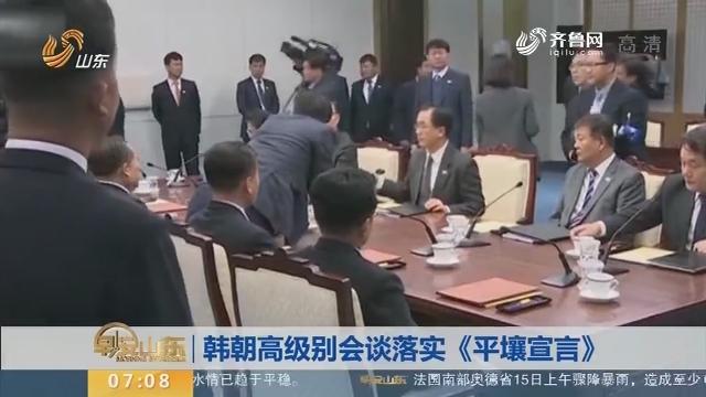 【昨夜今晨】韩朝高级别会谈落实《平壤宣言》