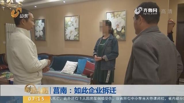 【闪电新闻排行榜】莒南:如此企业拆迁