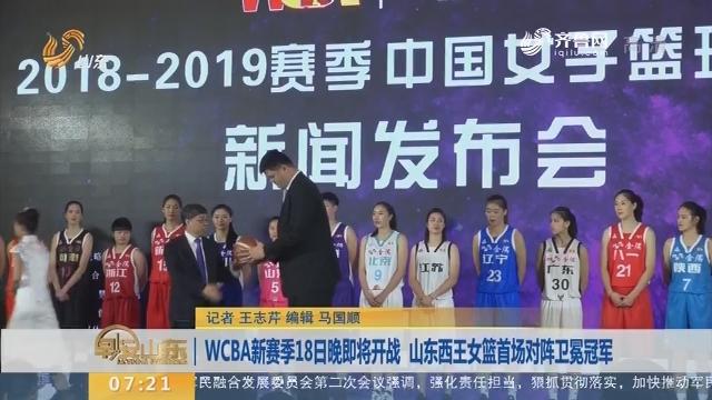 WCBA新赛季18日晚即将开战 山东西王女篮首场对阵卫冕冠军