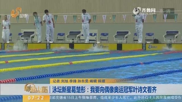 泳坛新星葛楚彤:我要向偶像奥运冠军叶诗文看齐