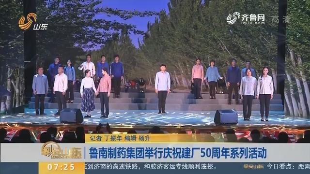 鲁南制药集团举行庆祝建厂50周年系列活动