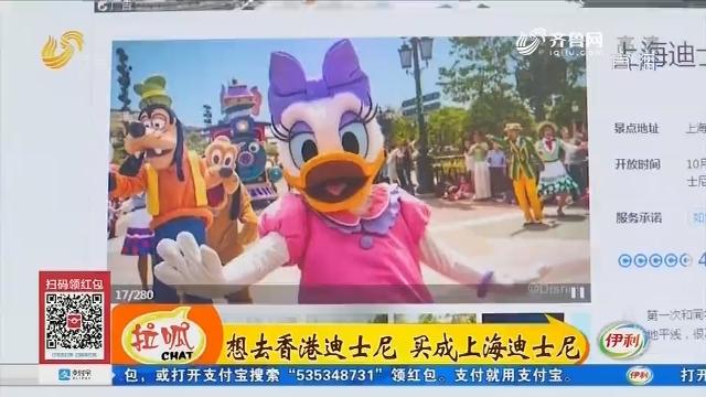 济南:想去香港迪士尼 买成上海迪士尼