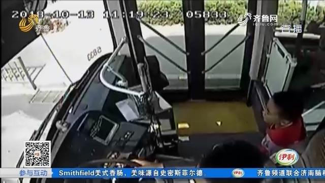 济南:公交车行驶中 孩子悄悄来问路