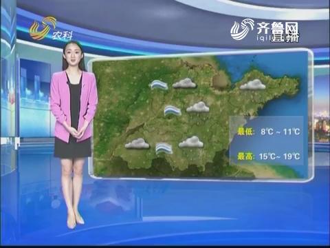 看天气:今天夜间 全省多云间阴