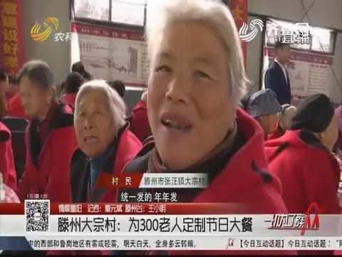 【情暖重阳】滕州大宗村:为300老人定制节日大餐