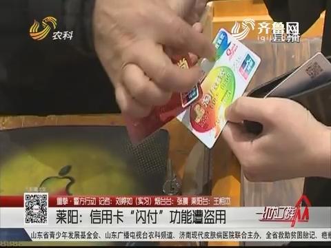 """【重拳·警方行动】莱阳:信用卡""""闪付""""功能遭盗用"""