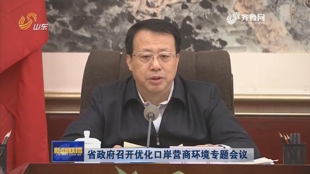 省政府召開優化口岸營商環境專題會議