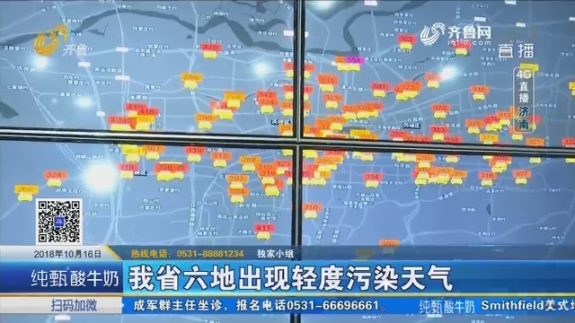 【4G直播】山东省六地出现轻度污染天气