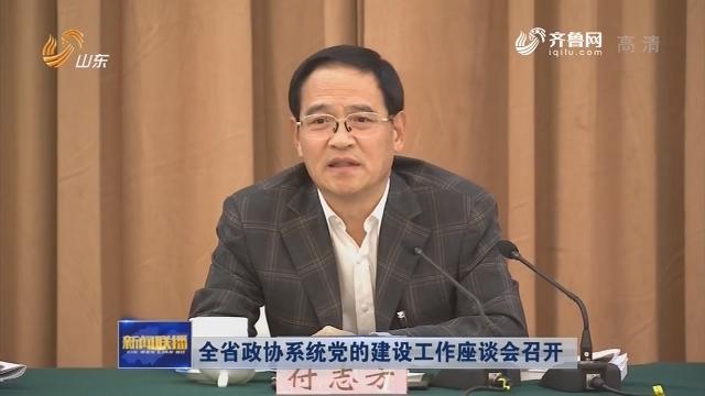 全省政協系統黨的建設工作座談會召開