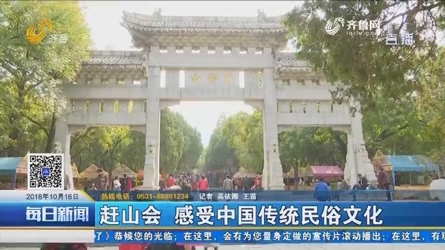 济南:赶山会 感受中国传统民俗文化
